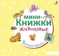 Животные. Мини-книжки (комплект из 8 книжек-кубиков) (839116)