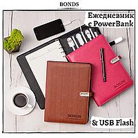 Ежедневник BONDS с Powerbank и флешкой 16 Gb цвет Табак new