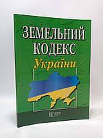 ЮрЕк КУ Земельний кодекс України Правова єдність