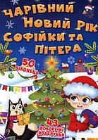 Книжка з секретними віконцями. Чарівний Новий рік Софійки та Пітера (896932)