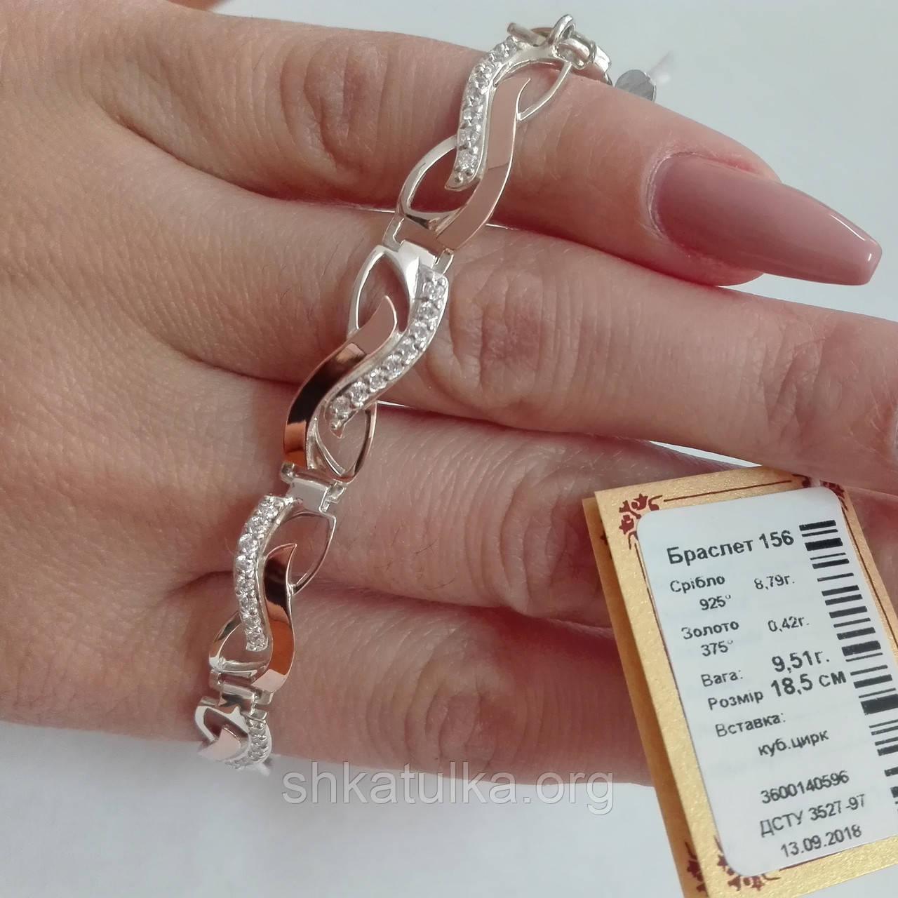 Срібний браслет із золотими вставками та маленькими білими кубічними цирконами