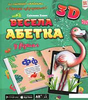 Весела абетка 3D (921234)