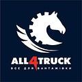 ALL4TRUCK - Импорт и рознично-оптовая продажа запасных частей