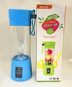 Портативний блендер-пляшка JUCER JUICE CUP NG-02