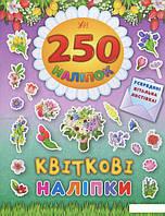 250 наліпок. Квіткові наліпки (854717)