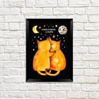 Постер А5 У твоїх обіймах – я вдома