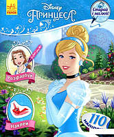 Принцеса. Disney (866086)