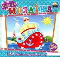Сяюча мозаїка. Пароплав (880419)