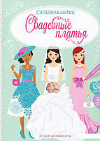 Свадебные платья (889061)