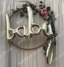 Надувные буквы прописью BABY серебро 105 см