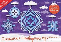 Сніжинки - новорічні прикраси. Цікавий Новий рік (575930)