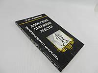 Гоникман Э. Терапия самоспасения. Даосские лечебные жесты (б/у)., фото 1