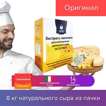 Домашняя Сыроварня - жкспресс-комплекс для изготовления домашнего сыра за 24 часа