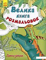 Велика книга розмальовок. Динозаври (744931)
