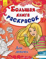 Большая книга раскрасок. Для девочек (744940)