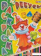 Ребусы. Детская книжка-раскраска+ наклейки (486613)