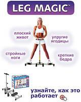 Тренажер для жінок Leg Magic оригинал американский