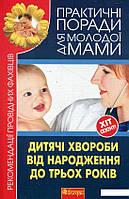 Дитячі хвороби від народження до трьох років (297904)