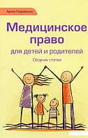 Медицинское право для детей и родителей (657877)