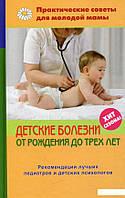 Детские болезни от рождения до трех лет (344137)