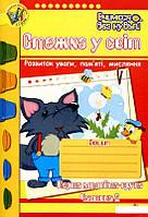 Стежка у світ. Зошит для розвитку уваги, пам'яті, мислення. Частина 2. Для дітей 2-3 років (174846)