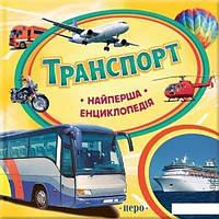 Транспорт (480418)