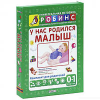 У нас родился малыш. Универсальная методика индивидуального развития ребенка (комплект из 5 книг) (376477)