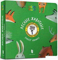 Лесные животные (753539)