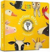 Животные фермы (753538)