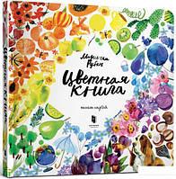 Цветная книга (838914)