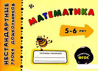 Математика. Тетрадь-тренажер (520708)