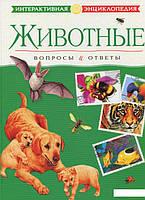 Животные (278515)