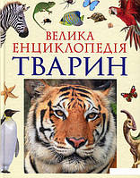 Велика енциклопедія тварин (921007)