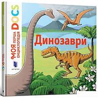 Моя перша Енциклопедія DOCs. Динозаври (936318)