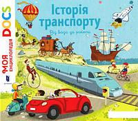 Енциклопедія DOCs. Історія транспорту. Від воза до ракети (938606)