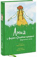 Анна с фермы Зеленые крыши. Графический роман (886167)
