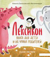 Лексикон. Книга для детей и их умных родителей (651386)