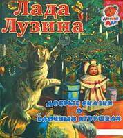 Добрые сказки о елочных игрушках (325127)