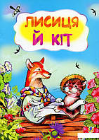 Лисиця і кіт (531236)
