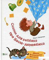 Сказки для ребенка про Косю-домовенка (689531)