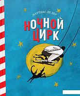 Ночной цирк (713078)