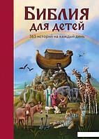 Библия для детей. 365 историй на каждый день (858812)
