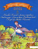 Найкращі народні казки. Книга 1. Колобок. Колосок. Лисиця і журавель. Їжак та заєць. Цап та баран. Солом'яний бичок. Казка про Івасика-Телесика