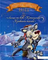 Найращі народні казки. Книга 3. Лисиця та вовк. Котигорошко. Кривенька качечка (905607)