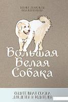 Большая белая собака. Общительная сказка для детей и родителей (985055)