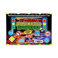 Игра настольная Strateg Правила дорожного движения, большая, рус - 228027