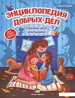 Энциклопедия добрых дел: сказки для малышей (925160)