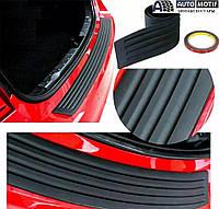 Защитная накладка на задний бампер 90*8СМ. (Универсальная)