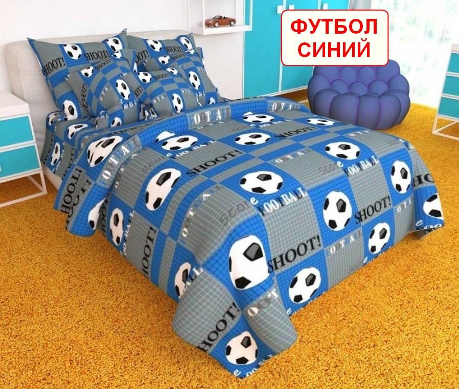 Двоспальний комплект постільної білизни - Футбол синій