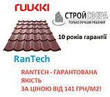 Металлочерепица RanTech M  Monterrey 3945 mat 0,45 mm полиэстер матовый